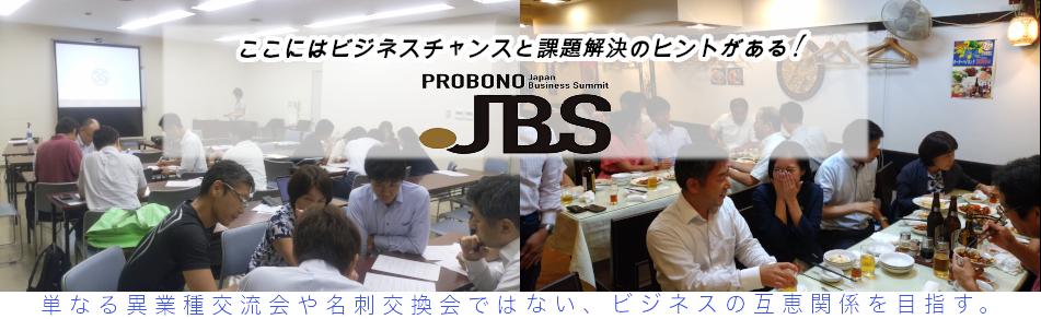 JBSトップイメージ画像